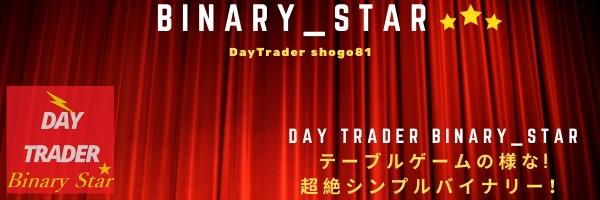 Day Trader Binary_Star.jpg