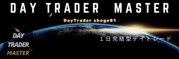 Day Trader Master.jpg