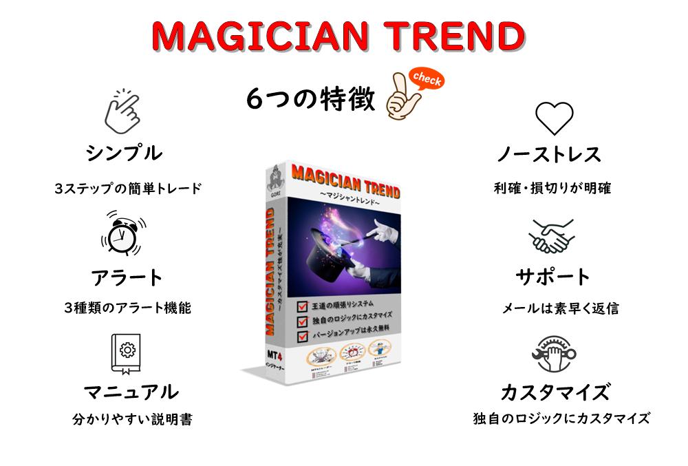 MAGICIAN TREND6つの特徴.png