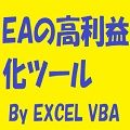 EXCEL VBAによるEAの高利益化ツール インジケーター・電子書籍