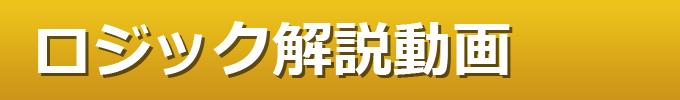 hタグ動画解説