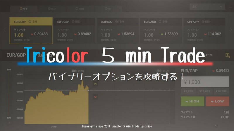 Trico2.jpg
