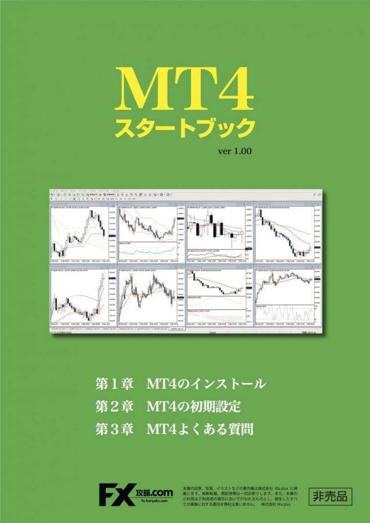 fx-mt4-present-20170426-4-724x1024.jpg