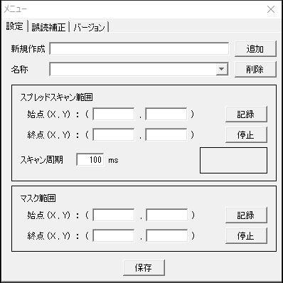 SpreadLimiter_menu_win01.JPG