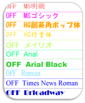 0408選べるフォント.png