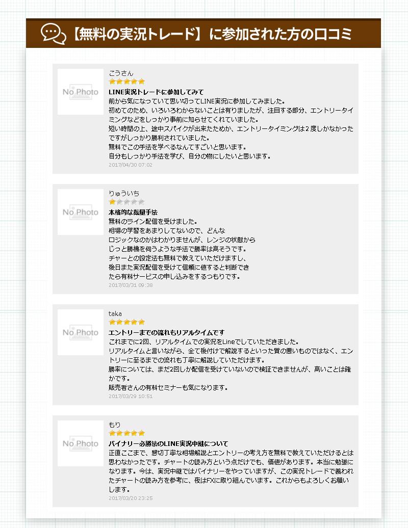 FXページ制作2_04.jpg