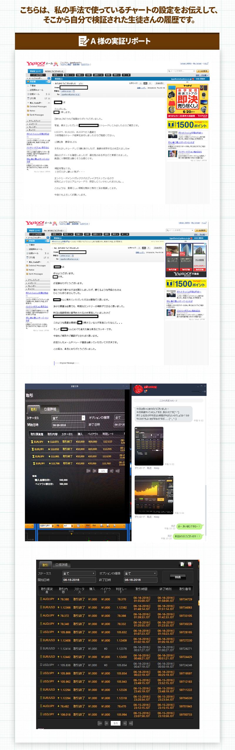 FXページ制作2_09.jpg