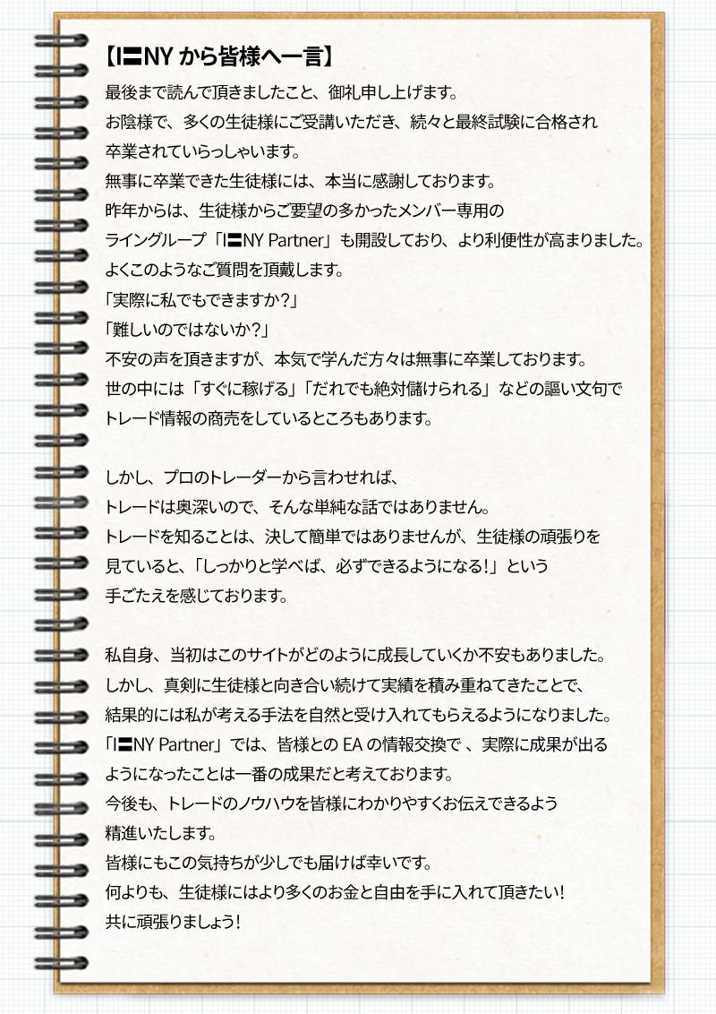 FXページ制作2_14.jpg