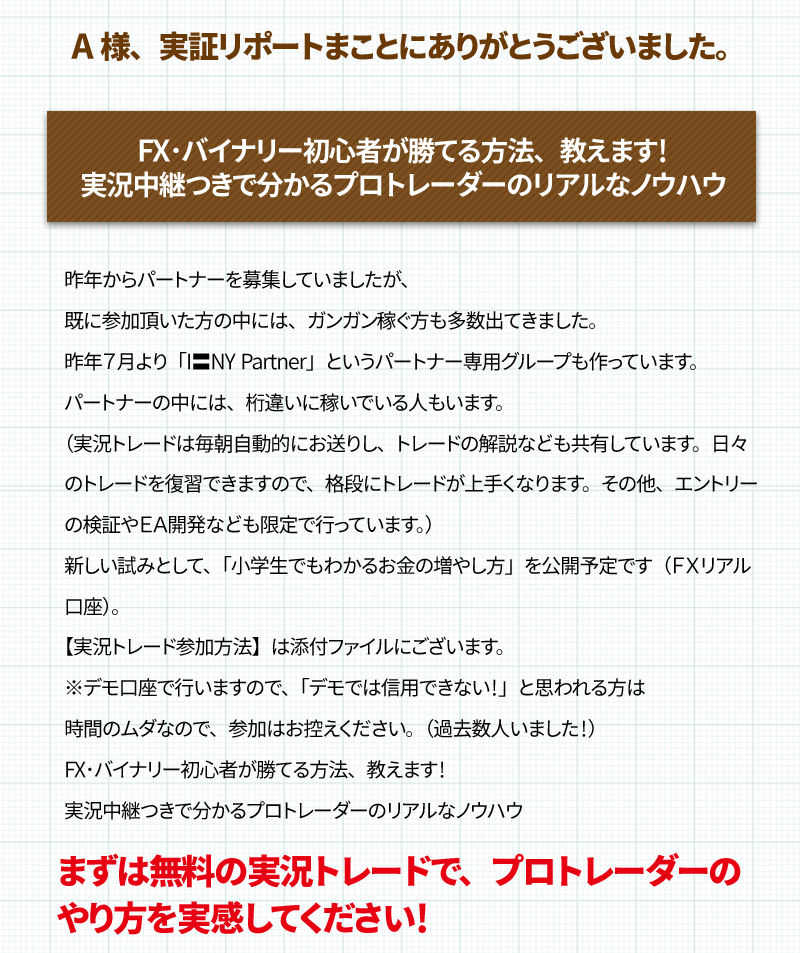 FXページ制作2_10.jpg