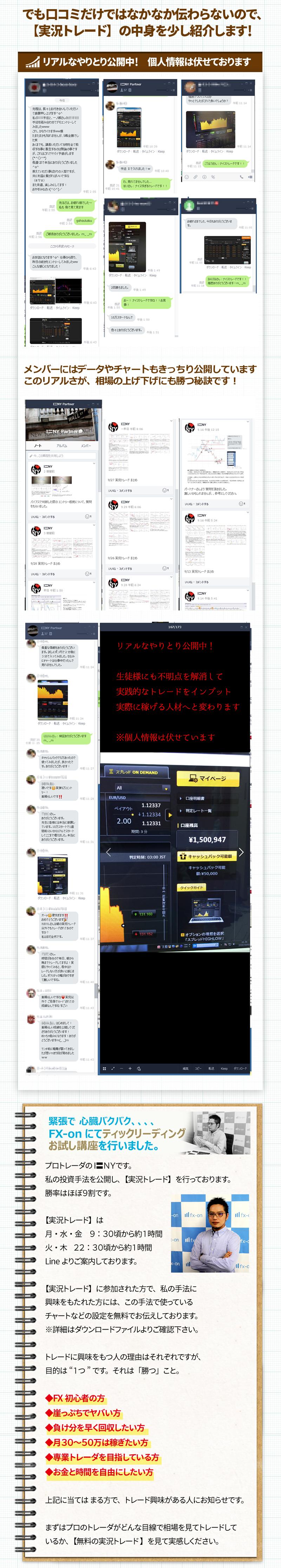 FXページ制作2_06.jpg